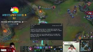 Faker's first game of playing remade Irellia, mastered the stylish moves as soon as playing it!