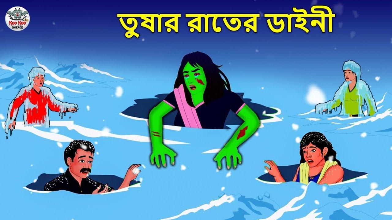 তুষার রাতের ডাইনী | Bhuter Golpo | Rupkothar Golpo | Bengali Fairy Tales | Horror Stories