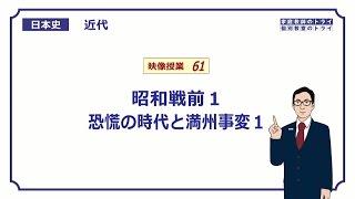 この映像授業では「【日本史】 近代61 昭和戦前1 恐慌の時代と満州事...