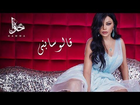 Haifa Wehbe - Alo Sabny (Official Lyric Video) | هيفاء وهبي - قالو سابني