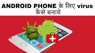 ANDROID PHONE के लिये VIRUS कैसे बनाये