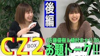CZ2(佐藤優樹&植村あかり)のお題トーク!! 後編