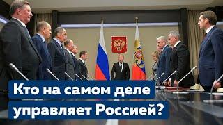 Кто на самом деле управляет Россией? [Коротко о главном]