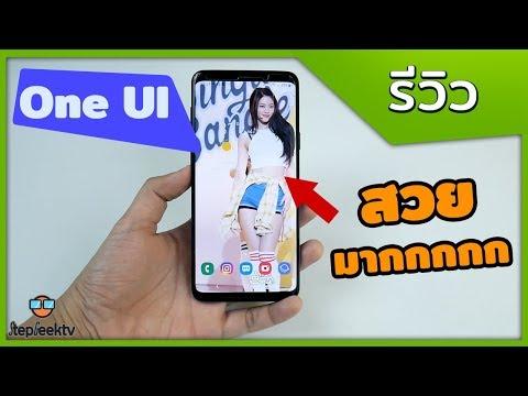 ต้องรู้นะ One UI มีอะไรใหม่กับ Samsung Note9 / S9+ / S9