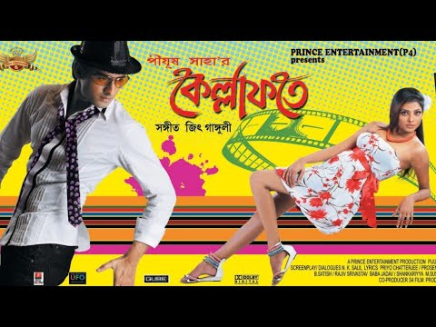 Kellafate Full Bangla Movie । Kolkata...
