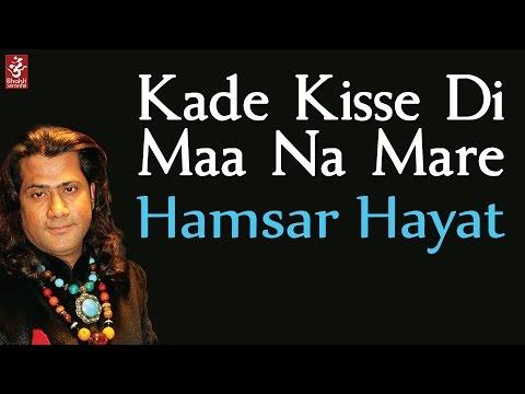 Kade Kise Di Maa Na Mare | Hamsar Hayat | Latest Hindi Devotional Song | Bhakti Sansaar