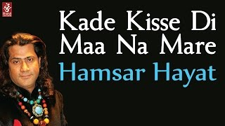 vuclip Kade Kise Di Maa Na Mare | Hamsar Hayat | Latest Hindi Devotional Song | Bhakti Sansaar