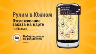 белье такси поехали южно сахалинск несмотря
