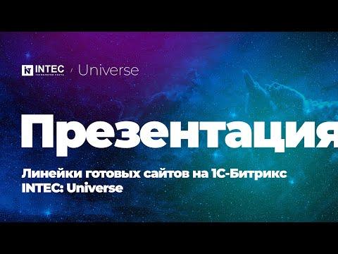 Конструктор сайтов, интернет-магазинов и Landing на 1С-Битрикс | INTEC.Universe и MaTilda