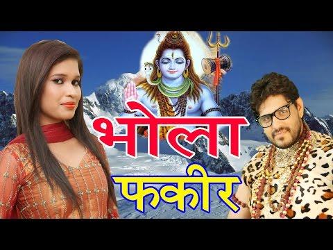 New Bhole Baba Song | Bhola Fakir | Latest Bhole Nath Song 2017 | Sonu Kaushik | Kawad Yatra Bhajan