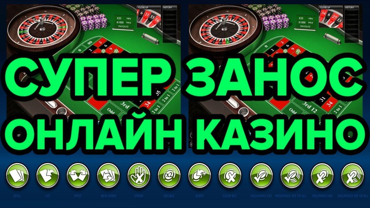 макс казино онлайн