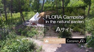 フローラキャンプサイト【Aサイト】グランピング