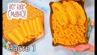 10 блюд из макарон. Часть 1 — Все буде смачно. Сезон 5. Выпуск 15 от 21.10.17