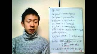 ギリシャ語入門講座 第15課 名詞 第三変化 (1)