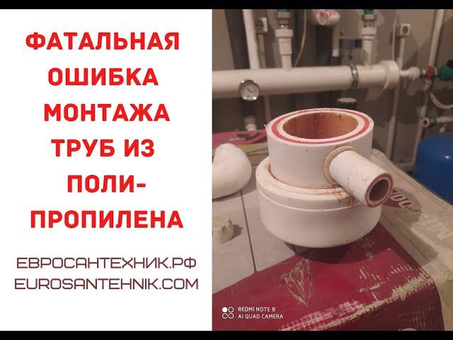 Фатальная ошибка при работе с трубами ППР (полипропилен) eurosantehnik.com
