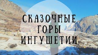 Горная Ингушетия Зимой. Путешествие на Машине по Кавказу Зимой