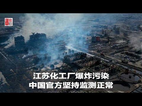 中国新闻 | 盐城化工厂污染,官方坚持监测正常;美将领约谈谷歌;15岁陕西少女被迫卖淫遇害,爆嫖客为政府人员(20190323)
