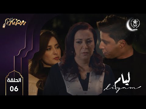 مسلسل ليــــام الحلقة السادسة | Liyam HD 6