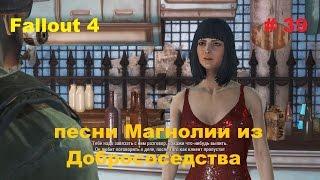 Прохождение Fallout 4 на PC роман с Магнолией из Добрососедства 39