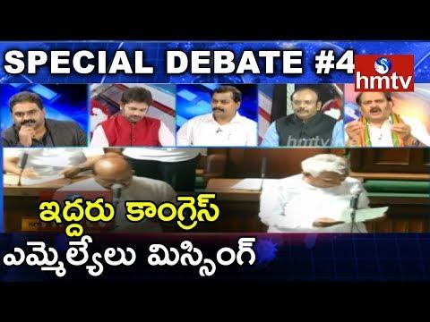 Two 'Missing' Congress MLAs not Present In Assembly   Karnataka Floor Test   Part 4   hmtv