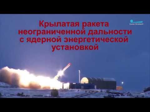 Испытания ядерной установки