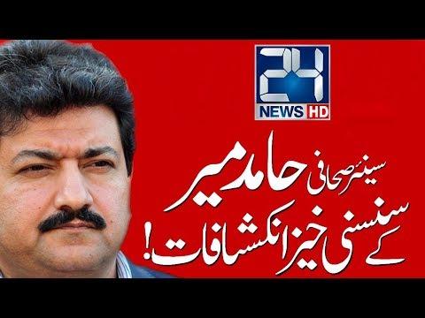 Shocking reveals of Hamid Mir   Special Transmission   1 December 2017   24 News HD