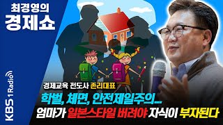 [최경영의 경제쇼] 경…