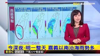 氣象時間 1080704 晚間氣象 東森新聞