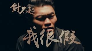 李玖哲Nicky Lee-我很假Fake (Official MV) 人際關係事務所插曲