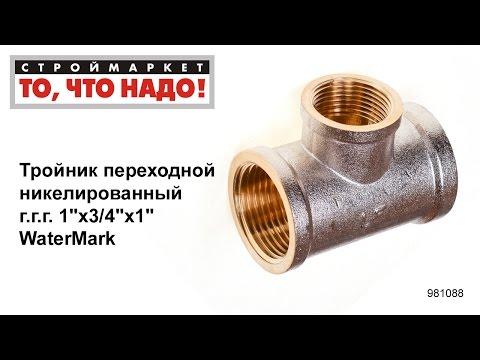 Тройник переходной никелированный г.г.г. 1х3/4x1 WaterMark - купить тройник для труб