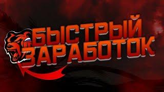 Black russia rp   Быстрый заработок?? Новый уровень монтажа!?