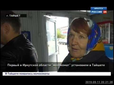 Первый в Иркутской области «молокомат» установили в Тайшете