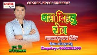 धरा दिहलू रोग Dhara Dihalu Rog | Singer Kundan Singh | Bhojpuri New Song 2019 DJ Remix