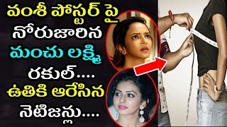 People Comments On Manchu Lakshmi & Rakul Preet Singh Sensational Tweets On Fashion Designer Poster