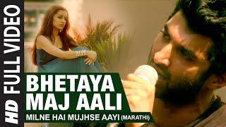 BHETAYA MAJ AALI - MILNE HAI MUJHSE AAYI - AASHIQUI 2 (MARATHI) - T Series Marathi