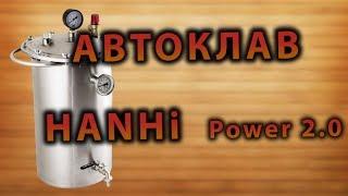 Огляд-інструкція автоклава Hanhi Power 2.0