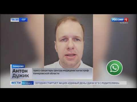 Стала известна информация о состоянии пострадавших в страшной аварии в Кемерове