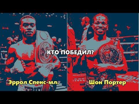 Объявление победителя боя Эррол СПЕНС - Шон ПОРТЕР