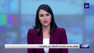 الأردن .. وقفتان تنددان باعتداءات الاحتلال على قطاع غزة - (15-11-2018)