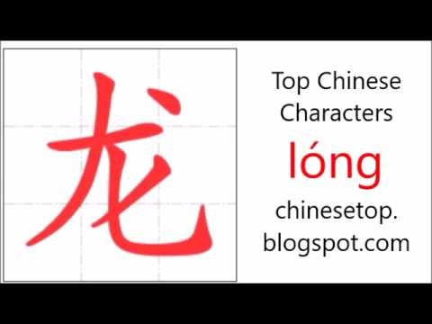 Chinese Character Lng Dragon With Stroke Order And