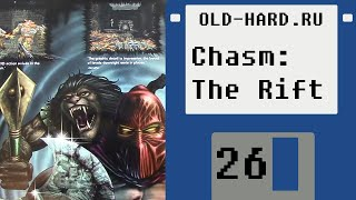Chasm: The Rift (Old-Hard - выпуск 26)