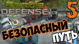 Zombie Defense прохождение и обзор игры часть 5 - безопасный путь