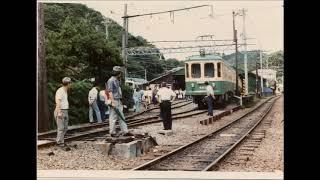 江ノ電1980年。1000形電車ブルーリボン賞.303.353.552.603形など写真スライド