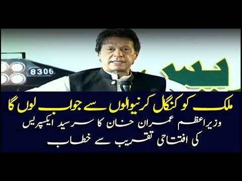 PM Imran Khan inaugurated Rawalpindi-Karachi bound Sir Syed Express Train