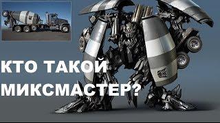 Обзор персонажа Трансформера Миксмастер