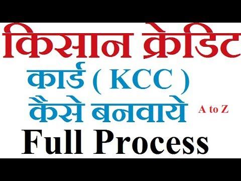 किसान क्रेडिट कार्ड  ( KCC ) कैसे बनवाए ,Full Process.