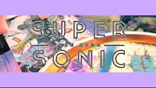 #SUPER SONIC #超音速 Short Clip PV