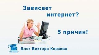 Зависает интернет? 5 причин!(http://viktor-knyazev.ru/uverenpc/ видео курс