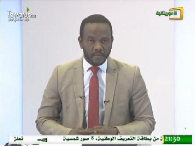 JTF du 23-01-2017 Cheikhna Cheikh Saad Bouh - El Mauritaniya