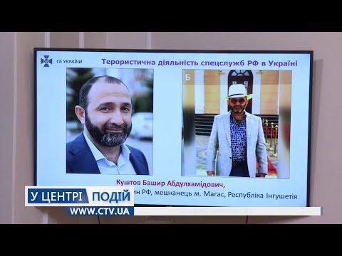 Телеканал C-TV: Брифінг голови СБУ